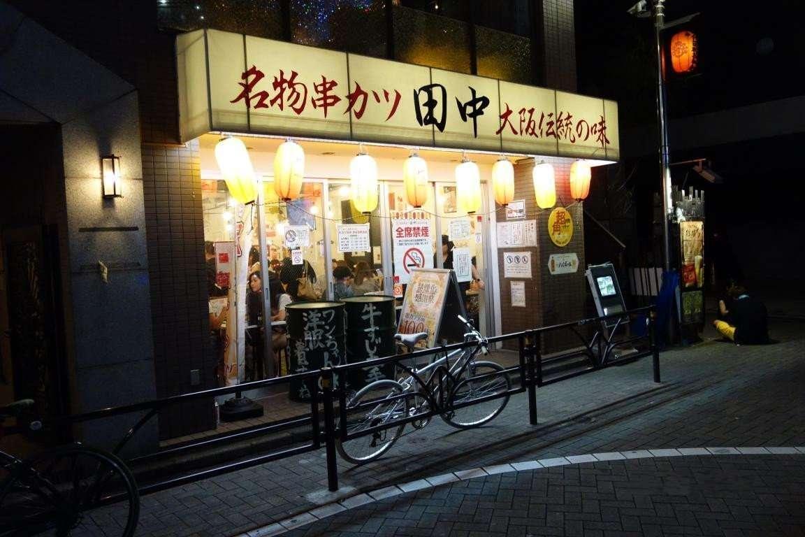 Izakaya ristorante giapponese