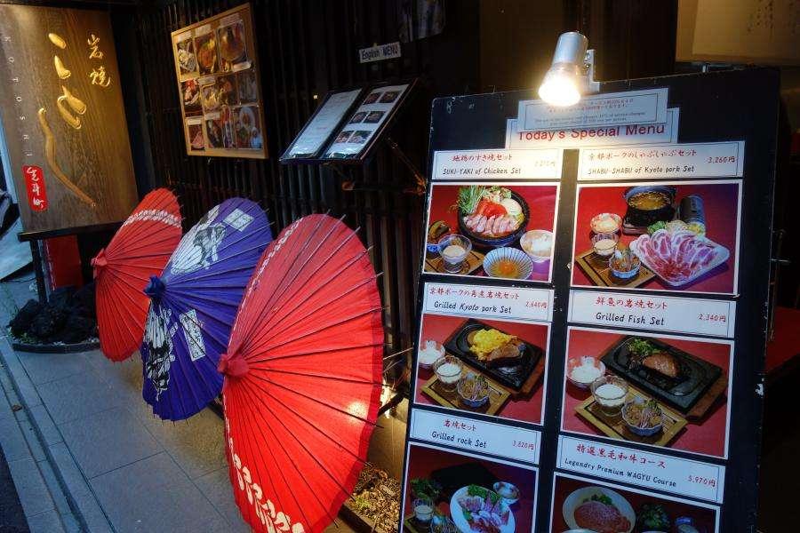 Ristoranti a Kyoto